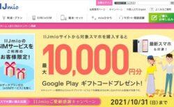 IIJmioにてサイトから対象スマホを購入すると最大10,000円分のGoogle Playギフトコードプレゼント