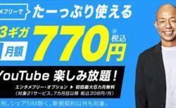 【2021年9月版】データ消費なしでYouTube見放題が半年無料!BIGLOBEモバイルのおトクなプラン・キャンペーン一覧まとめ