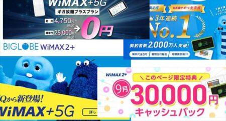 【2021年9月版】Wimax2+/+5G格安プロバイダー比較まとめ!GMO とくとくBBが3万円キャッシュバックなど