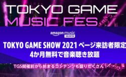 【隠しクーポン~10月31日】Amazon Music Unlimitedが4ヵ月無料クーポンを配布!TOKYO GAME SHOW 2021特典