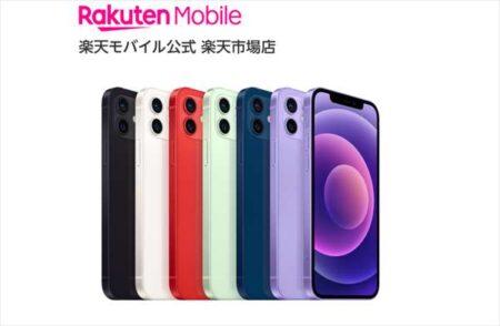 楽天モバイル楽天市場店SIMフリーiPhone 12シリーズとiPhone SE(第2世代)を値下げ、Apple Storeより格安!