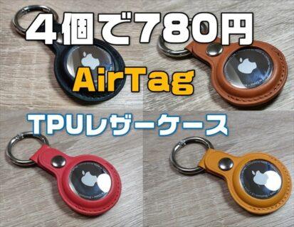 【レビュー】4個で780円のAirTag用PUレザー(合皮)ケースは使えるか?