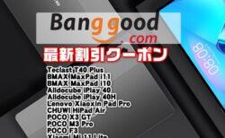 【Banggoodクーポン】高コスパ中華タブ「TECLAST T40 Plus」が174ドルほか