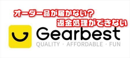 GearBestが破産?!オーダー品が届かない!返金処理ができない!サイトダウンなどのトラブルについて