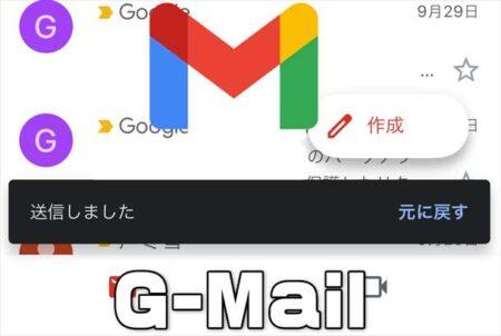 Gmailで送ってしまったメールを取り消す方法!取り消し時間の設定も可能