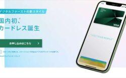 【三井住友カード】物理カードレスカード「三井住友カード(CL)」発行開始!LINE Pay提携カードも