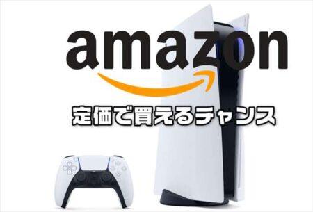 【10月5日20時半まで】転売対策にAmazonでプレステ5が抽選・定価販売開始!PlayStation 5 (CFI-1100A01)