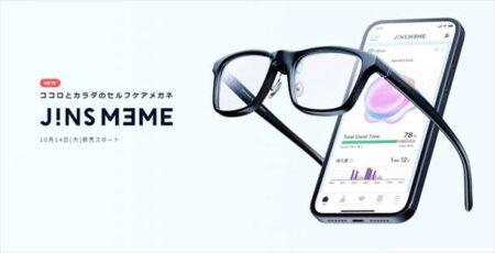 脳の状態を分析するウェアラブル眼鏡JINS MEME 新モデル登場