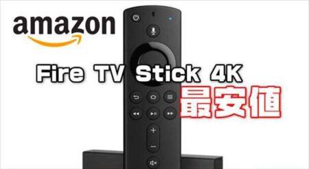 【Amazonセール】アマゾンFire TV Stick 4Kが最安値¥3,480