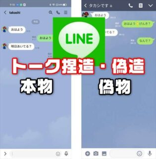 【LINE】トーク画面を偽装&スクショ撮影アプリ「チャット偽装 For ライン」の使い方・見破り方