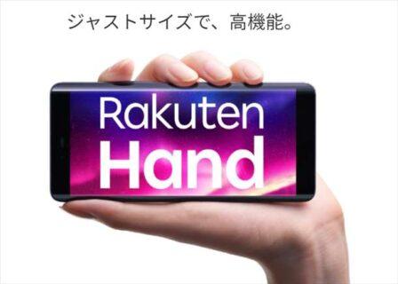 【楽天モバイル】人気のコンパクトスマホ「Rakuten Hand」入荷