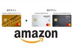 Amazon Masterが一新!ゴールドカードのプライム会費無料が終了
