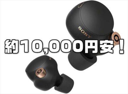 【セール】ソニーの最新ワイヤレスノイズキャンセリングイヤホン WF-1000XM4が1万円安!