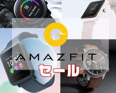 「Amazfit」 4製品がクリアランスセール実施中!