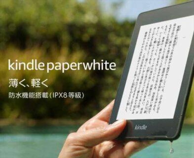 【5000円オフ】第10世代Kindle Paperwhite(8GB・Wifiモデル)が3か月分のKindle Unlimitedつき