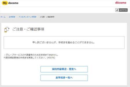 【NTTドコモ】グループサービスの代表番号のためお手数きできません!と表示されてMNP予約番号取得できない時の対処方法