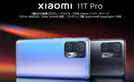 【11月5日に発売】FeliCa対応の日本国内モデル「Xiaomi 11T Pro」|5,000円OFFクーポンあり