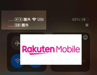 【iPhone】楽天モバイルでデュアルSIM(DSDS)を設定した時に圏外になる時の対処方法