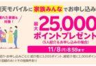 【楽天モバイル】家族を紹介すると1人つき5000ポイント、最大2万5000ポイント還元~11月8日まで