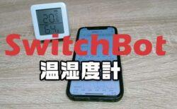 【実機レビュー】SwitchBot 温湿度計|ペットの小屋や部屋、飼育ケースの温度と湿度をスマホからチェック・見守り